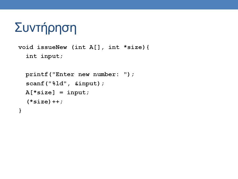 Συντήρηση void issueNew (int A[], int *size){ int input;